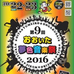 第9回 おおいた夢色音楽祭 2016
