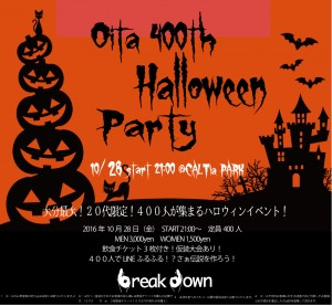 Oita 400th Halloween Party