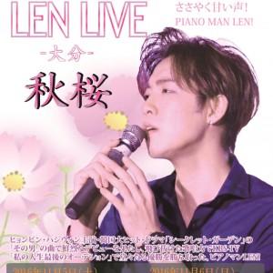 LEN LIVE ~秋桜~ 大分公演
